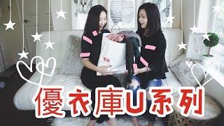 Uniqlo U Collection Try On Haul|優衣庫U系列穿搭|簡單百搭