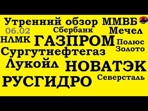 ММВБ,Газпром,Новатэк,Сургутнефтегаз,ЛукойлСбербанк,Полюс золото,ГМК, Северсталь,НЛМК, Русгидро,Мечел