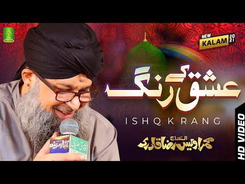Download ishq kay rang mein rang jao mere yar _Exclusive 2021 _ Owais Raza Qadri _ Alnoor Media_ Bahar madina