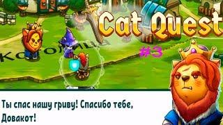 Cat Quest #3 Спасение Короля и победа над 1 Драконом Детское Видео Игровой Мультик Let's Play