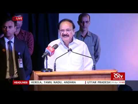 Rajya Sabha Chairman M Venkaiah Naidu's address | Rajya Sabha Day Celebrations