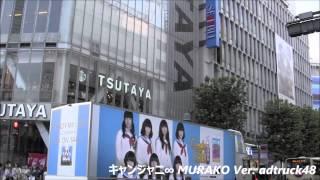 """村上信五 """"キャンジャニ∞"""" MURAKO Ver. 村子トラック 渋谷を走行する、""""..."""