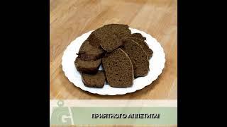 Бородинский хлеб без глютена