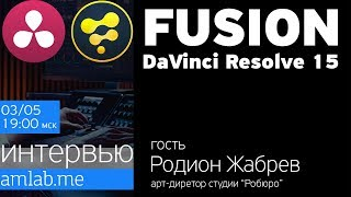 FUSION DaVinci Resolve 15 | Стрим с Родионом Жабревым на Amlab.me