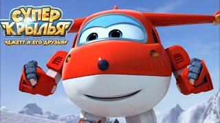 Супер Крылья - Самолетик Джетт и его друзья - Снежный день - Мультики для детей (43)