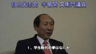千葉市議会議員 宇留間議員インタビュー PART1