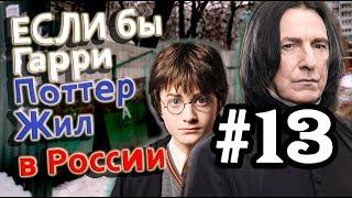 Если бы Гарри Поттер жил в России #13 [Alex Enigmix]