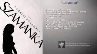 5.  Шаманка / Szamanka ( фильм, 1996 )