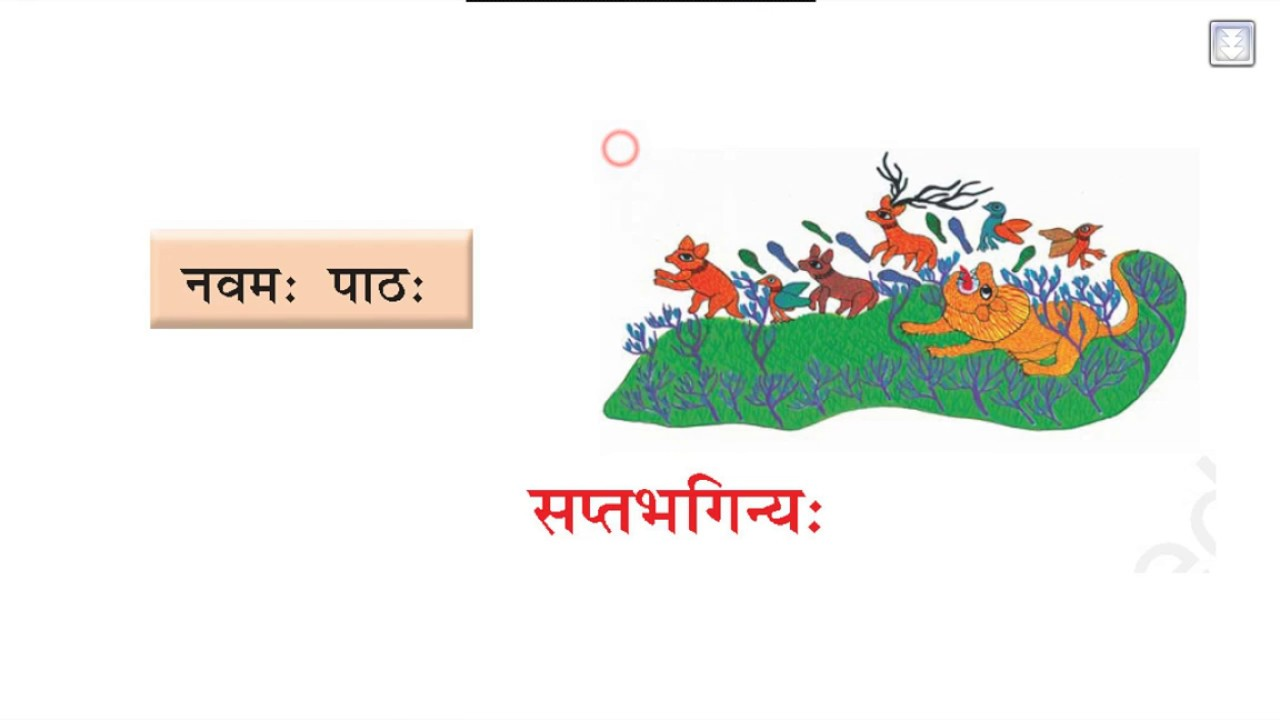 Class 8 Hindi Book