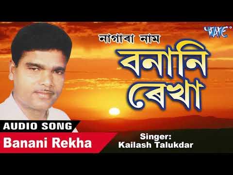 #Kailash Talukdar - Banani Rekha - শ্ৰী কৈলাশ তালুকদাৰ - Traditional Nagara Naam