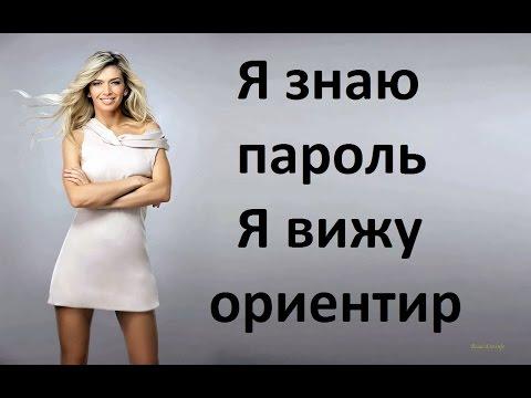 Вера Брежнева Я знаю пароль, я вижу ориентириз YouTube · Длительность: 43 с  · Просмотров: 407 · отправлено: 30-3-2017 · кем отправлено: EVGENIYA
