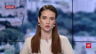 Випуск новин за 11:00: Пожежа в Києві