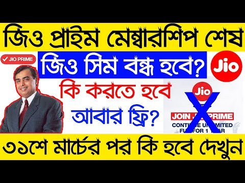 JIO PRIME Membership After 31st March 2018 ? What To Do After 31st March...