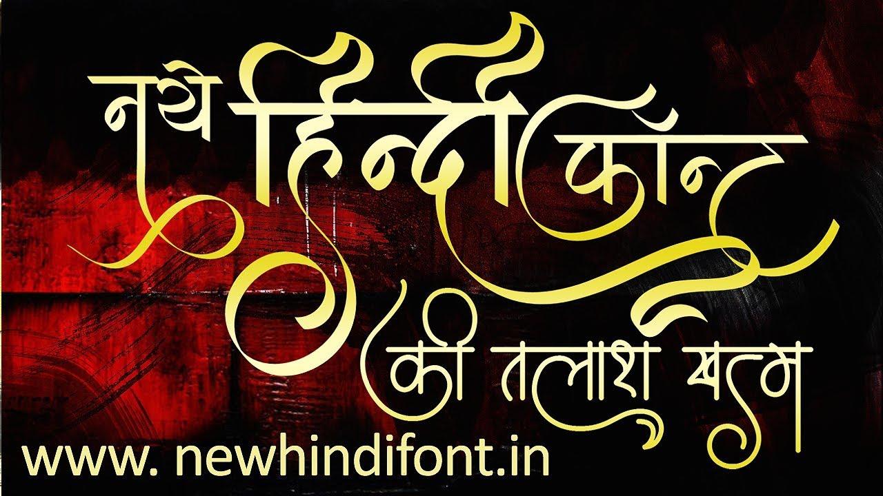 New hindi font 2019 | Hindi Calligraphy Design Software | indian font  website