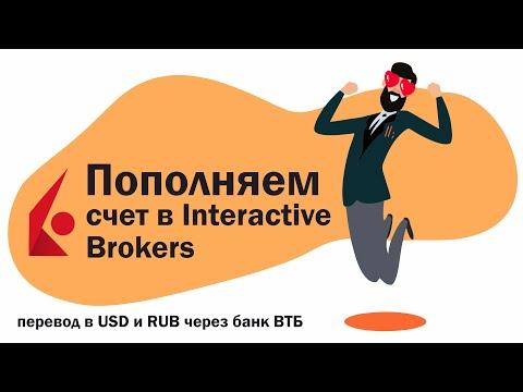 Как пополнить счет в Interactive Brokers? RUB и USD перевод на примере ВТБ.