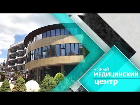 Лечение в Крыму санаторий Демерджи