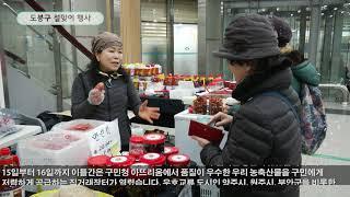 설맞이 전통시장 직거래장터 | 도봉주간뉴스 406회