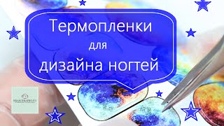 видео Термопленка для ногтей