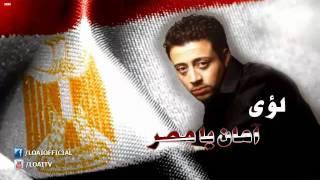 Loai - Aman Ya Masr / لؤى - امان يا مصر