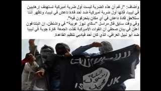 البنتاغون مقتل زعيم داعش في ليبيا بغارة أميركية