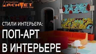 Поп-арт в интерьере Дизайн интерьера Киев(, 2016-12-15T09:32:41.000Z)