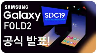 삼성 차세대 갤럭시 폴드 공식 발표! 가로로 접는 스마트폰 실현