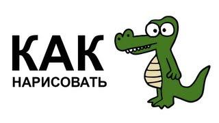 КАК НАРИСОВАТЬ КРОКОДИЛА(Как нарисовать крокодильчика. Music by Jason Shaw -