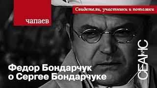 Федор Бондарчук о Сергее Бондарчуке