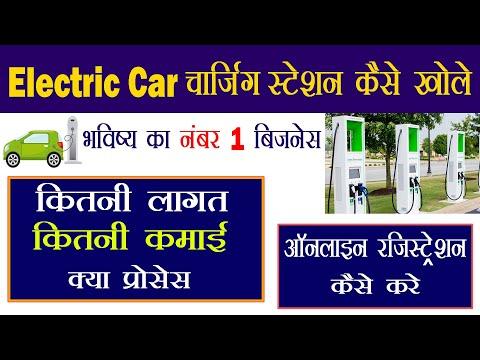 Electric vehicle Charging  Station 2020 || EV charging station franchise Business Hindi | EV  स्टेशन