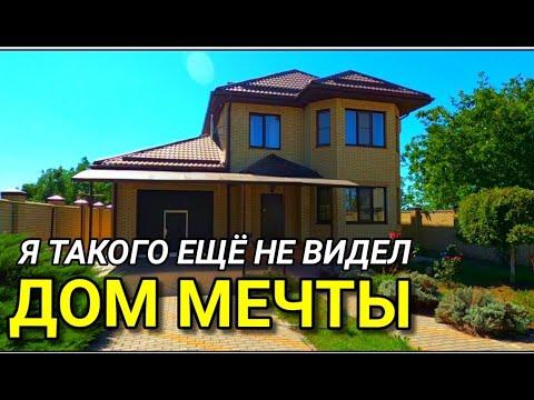 Дом Мечты в Краснодарском крае, я еще такого не видел / Подбор Недвижимости на Юге