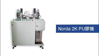 諾達雙液PU膠機