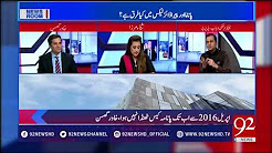 News Room  -  6th November 2017 - 92 News