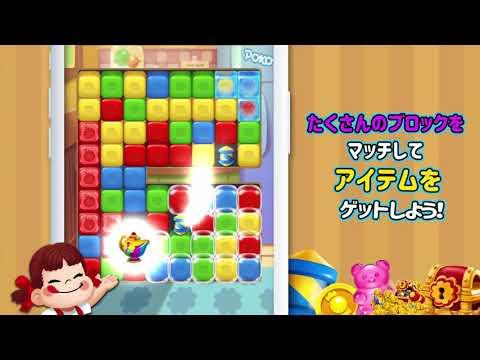 ペコちゃんブラスト Peko Blast : Puzzle Gameのおすすめ画像1