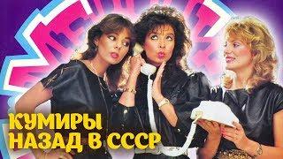 Кумиры. Назад в СССР Фильм 2 | Центральное телевидение