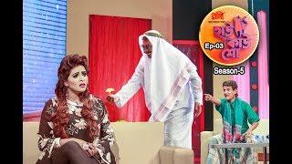 HowCow Show | S-05 | Ep -03 | RJ Raju | Shamim | Sajal | Jui | Eid Special Show | Rtv