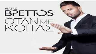Otan Me Koitas - Ilias Vrettos | Όταν Με Κοιτάς - Ηλίας Βρεττός (New 2015)