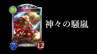 【シャドウバース】神々の騒嵐(終)【Shadowverse】 嵐 検索動画 4