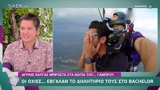 Bachelor: Άγριος καυγάς μπροστά στα μάτια του… γαμπρού | Ευτυχείτε! 25/9/2020 | OPEN TV