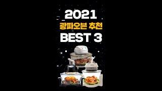 광파오븐 추천 BEST3