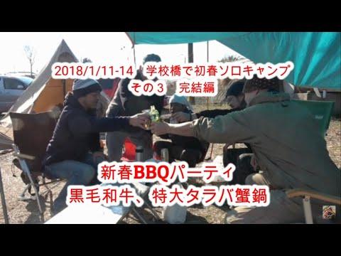 2019/1/1114 学校橋で新春ソロキャンプ新春BBQパーティ