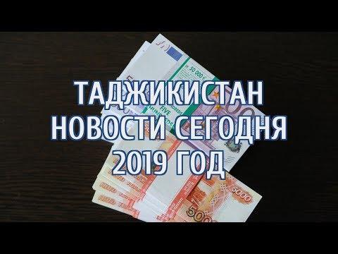 🔴 Таджикские мигранты в России остались без возможности перевести деньги на родину