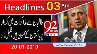 News Headlines   3:00 AM   20 January 2019   92NewsHD