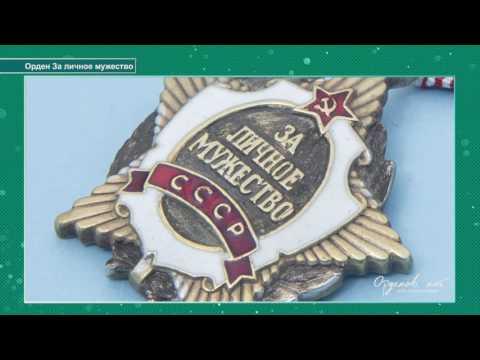 Орден СССР «За личное мужество»