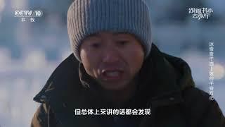 《跟着书本去旅行》 20200408 冰雪查干湖——冰的千变万化| CCTV科教