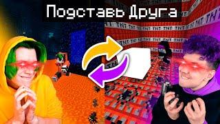 МАЙНКРАФТ но КАЖДЫЕ 5 МИНУТ мы меняемся местами 🔥СМЕРТЕЛЬНЫЙ СВАП в Minecraft 🔥@Пушистый Волк