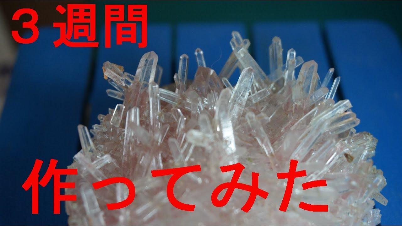 家でクリスタルを作ってみた 誰でも作れる3週間で成長した「アメジスト」 液体の中で育った不思議な結晶が飛び切りきれいだった!