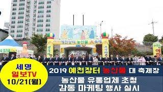 예천 예천군 김학동군수 2019 예천장터농산물대축제장 …