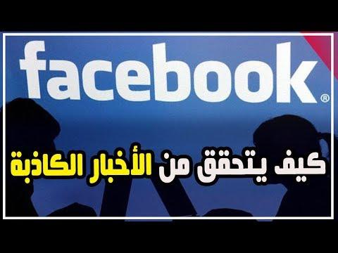 كيف يتحقق فيسبوك من الأخبار الكاذبة؟  مسئول من الشركة يجيب  - 23:54-2019 / 9 / 10