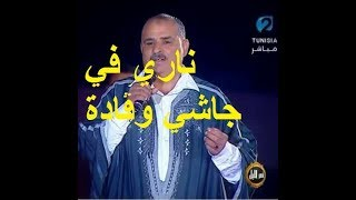Moncef Saidi - ناري في جاشي  وڨادة + موال