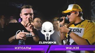 Скачать ZLOVO EKB ИЗТОЛПЫ Vs WALKIE BPM SUMMERTIME MADNESS 4
